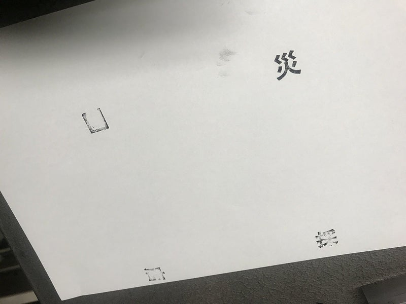 版の圧力が均一ではないので印刷される部分と印刷されない部分が分かります